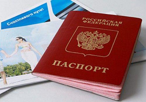 Возьмите с собой паспорт!